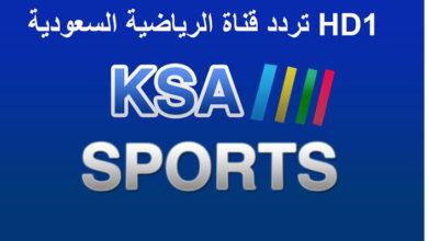 """صورة تردد قناة السعودية الرياضية """"KSA"""" الجديد 2021 على القمر الصناعي نايل سات"""