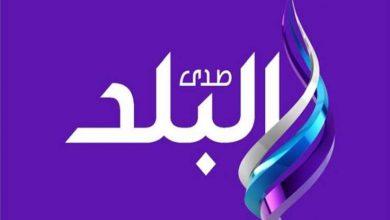 """صورة تردد قناة صدى البلد """"Sada elbalad""""الجديد 2021 على نايل سات"""