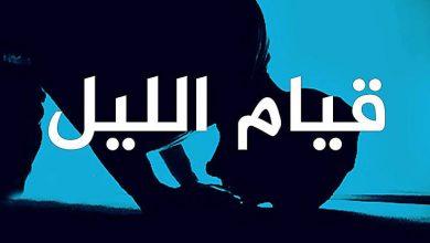 صورة قيام الليل..كيفية الصلاة وعدد الركعات