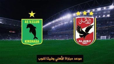 صورة موعد مباراة الأهلي وفيتا كلوب القادمة والقنوات الناقلة في دوري أبطال أفريقيا