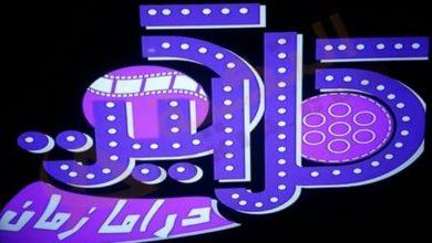 صورة تردد قناة كلاكيت دراما زمان الجديد2021 على نايل سات