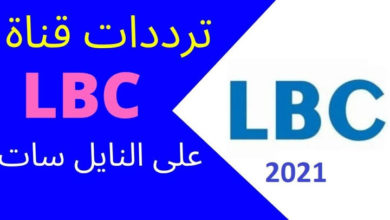 صورة تردد قناة LBC اللبنانية الجديد 2021 على نايل سات