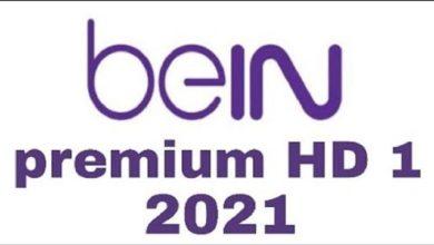 صورة تردد قناة بين سبورت بريميوم 1″bien sport premium 1″ الجديد 2021 على نايل سات