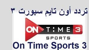 صورة تردد قناة أون تايم سبورت 3″ON Time Sports 3″ الجديد 2021 على نايل سات