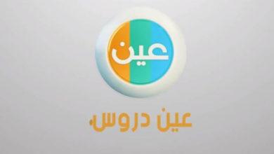 صورة تردد قناة عين دروس التعليمية الجديد 2021 على نايل سات