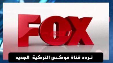 """صورة تردد قناة فوكس تي في""""Fox tv"""" الجديد 2021 على نايل سات"""