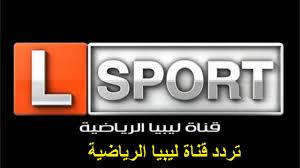 """صورة تردد قناة ليبيا الرياضية """"Libya sport"""" الجديد 2021 على نايل سات"""