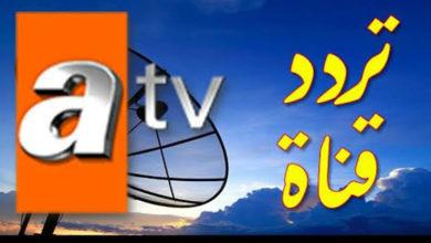 صورة تردد قناة atv التركية الجديد 2021 على نايل سات