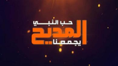 صورة تردد قناة المديح الجديد 2021 على نايل سات
