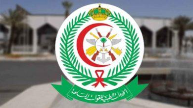 صورة رابط التقديم للوظائف الطبية بالمستشفيات القوات المسلحة بالسعودية 2021