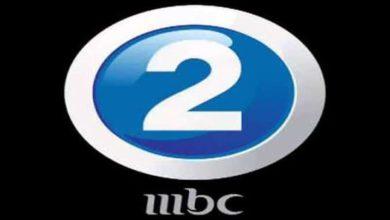 صورة تردد قناة Mbc2 الجديد 2021 على نايل سات