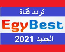 """صورة تردد قناة إيجي بست """"Egy Best"""" الجديد 2021 على نايل سات"""