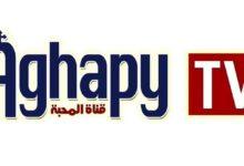 صورة تردد قناة أغابي Aghapy الجديد 2021 على نايل سات