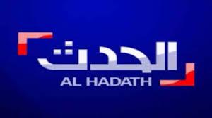 صورة تردد قناة الحدث العربية الجديد 2021 على نايل سات