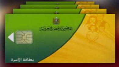 صورة خطوات إضافة المواليد الجدد إلى بطاقة التموين2021