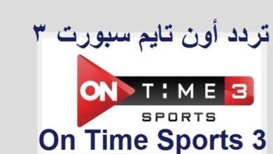صورة تردد قناة أون تايم سبورت3″on time sports3″ على نايل سات