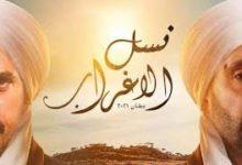 صورة موعد عرض مسلسل نسل الأغراب والقنوات الناقلة في رمضان 2021