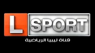 """صورة تردد قناة ليبيا الرياضية""""Libya sport""""الجديد 2021 على نايل سات"""