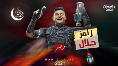 صورة اسم برنامج رامز جلال في رمضان 2021 والقنوات الناقلة