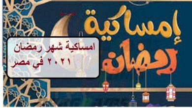 صورة إمساكية ثاني يوم رمضان 2021.. صلاة المغرب 6:22 ومدة ساعات الصوم 14 ساعة ونصف