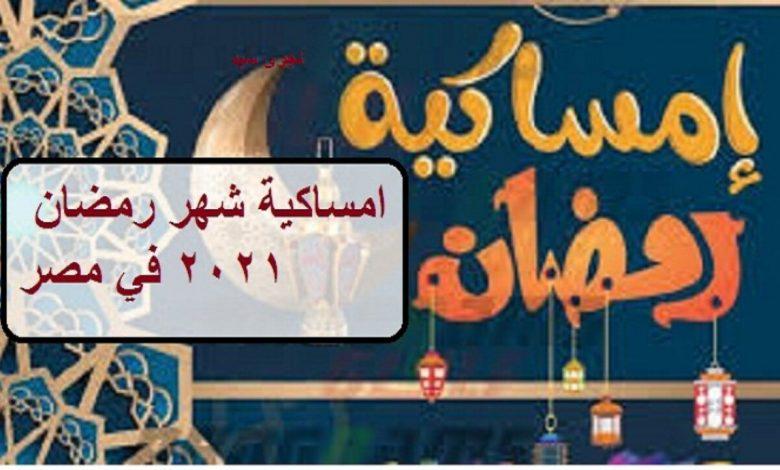 إمساكية ثاني يوم رمضان 2021