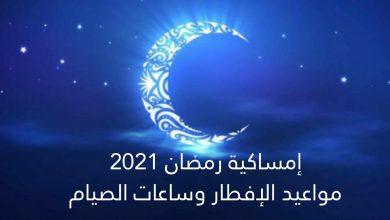 صورة إمساكية رابع يوم رمضان 2021.. عدد ساعات الصوم 14 ساعة و47 دقيقة وموعد صلاة الفجر 3:56