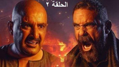 صورة رابط مشاهدة مسلسل نسل الأغراب الحلقة 2 كاملة رمضان 2021