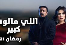 صورة مسلسل اللى ملوش كبير الحلقة 6..شاهد الاحداث وموعد العرض