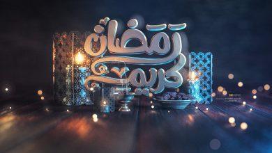 صورة إمساكية ثالث يوم رمضان.. مدة ساعات الصوم 14 ساعة و45 دقيقة وموعد آذان المغرب 6:22