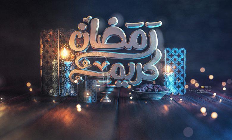 امساكية ثالث يوم رمضان 2021
