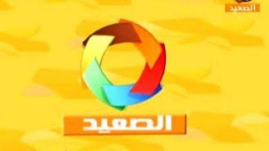 صورة تردد قناة الصعيد الجديد 2021 على النايل سات