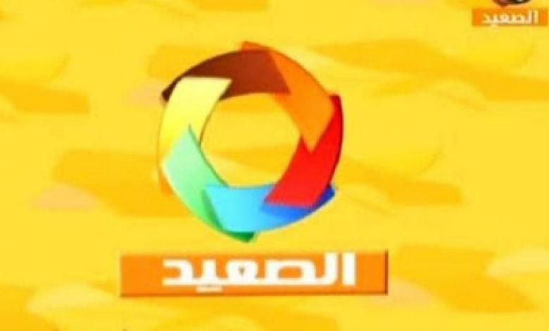 تردد قناة الصعيد الجديد 2021 على النايل سات