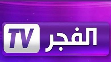 صورة تردد قناة الفجر الجديد الجزائرية الناقلة لمسلسل قيامة عثمان 56 على النايل سات