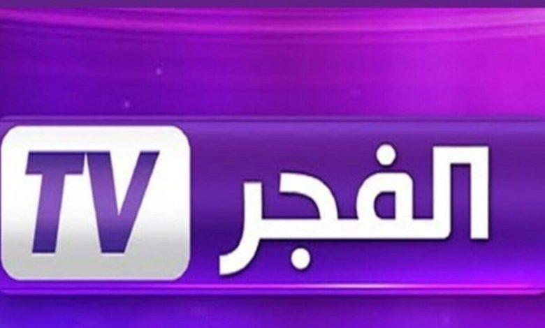 تردد قناة الفجر الجديد