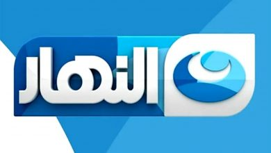 صورة تردد قناة النهار الجديد الناقلة لمسلسلات رمضان 2021