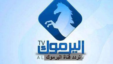 صورة تردد قناة اليرموك الجديد الناقلة لمسلسل قيامة عثمان الحلقة 55