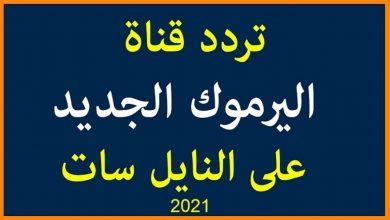 صورة تردد قناة اليرموك الجديد الناقلة لمسلسل قيامة عثمان الحلقة 54