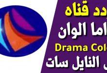 صورة تردد قناة دراما الوان الناقلة لمسلسل قيامة عثمان