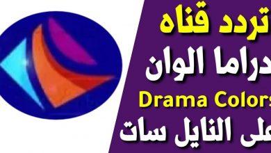صورة تردد قناة دراما ألوان Drama Alwan الجديد 2021 على النايل سات