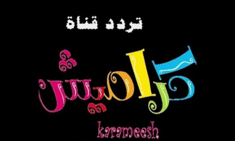 تردد قناة كراميش على النايل سات