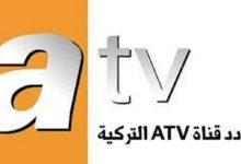 صورة تردد قناة atv التركية الناقلة لمسلسل قيامة عثمان الحلقة 54