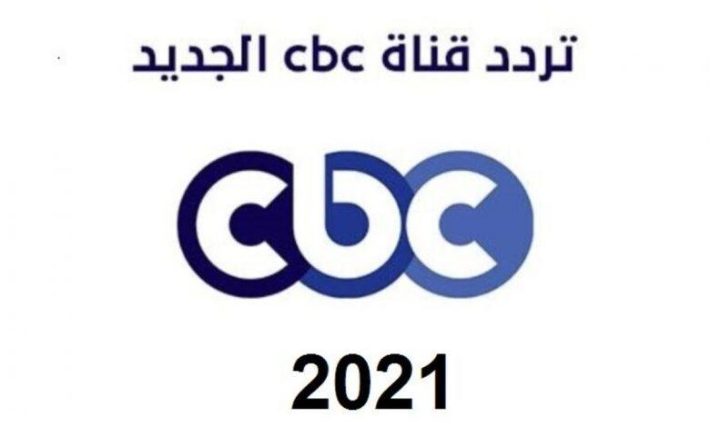 تردد قناة cbc النالقلة لمسلسلات رمضان 2021