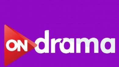 صورة تردد قناة اون دراما ON Drama الجديد 2021 على النايل سات لمتابعة اقوى مسلسلات شهر رمضان