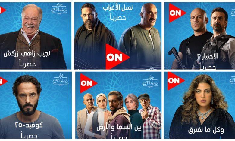 خريطة عرض مسلسلات رمضان على تردد قناة اون تي في
