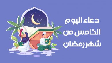 """صورة دعاء اليوم الخامس من رمضان.. """"اللهم تب علينا واعطنا حسن الثواب"""""""
