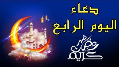 """صورة دعاء اليوم الرابع من رمضان """"اللهم افتح لي فيه أبواب الجنة"""""""
