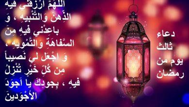 """صورة """"اللهم ارزقني الذهب والتنبيه وباعدني فيه من السفاهة"""".. تعرف على دعاء ثالث يوم رمضان 2021"""