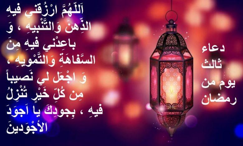 دعاء ثالث يوم رمضان 2021