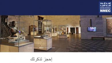 صورة احجز تذكرتك الآن| تعرف على رابط حجز تذكرة المتحف القومي للحضارة المصرية ومواعيد الزيارة