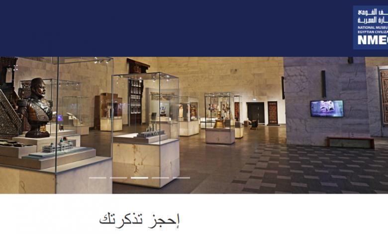 رابط حجز تذكرة متحف الحضارة